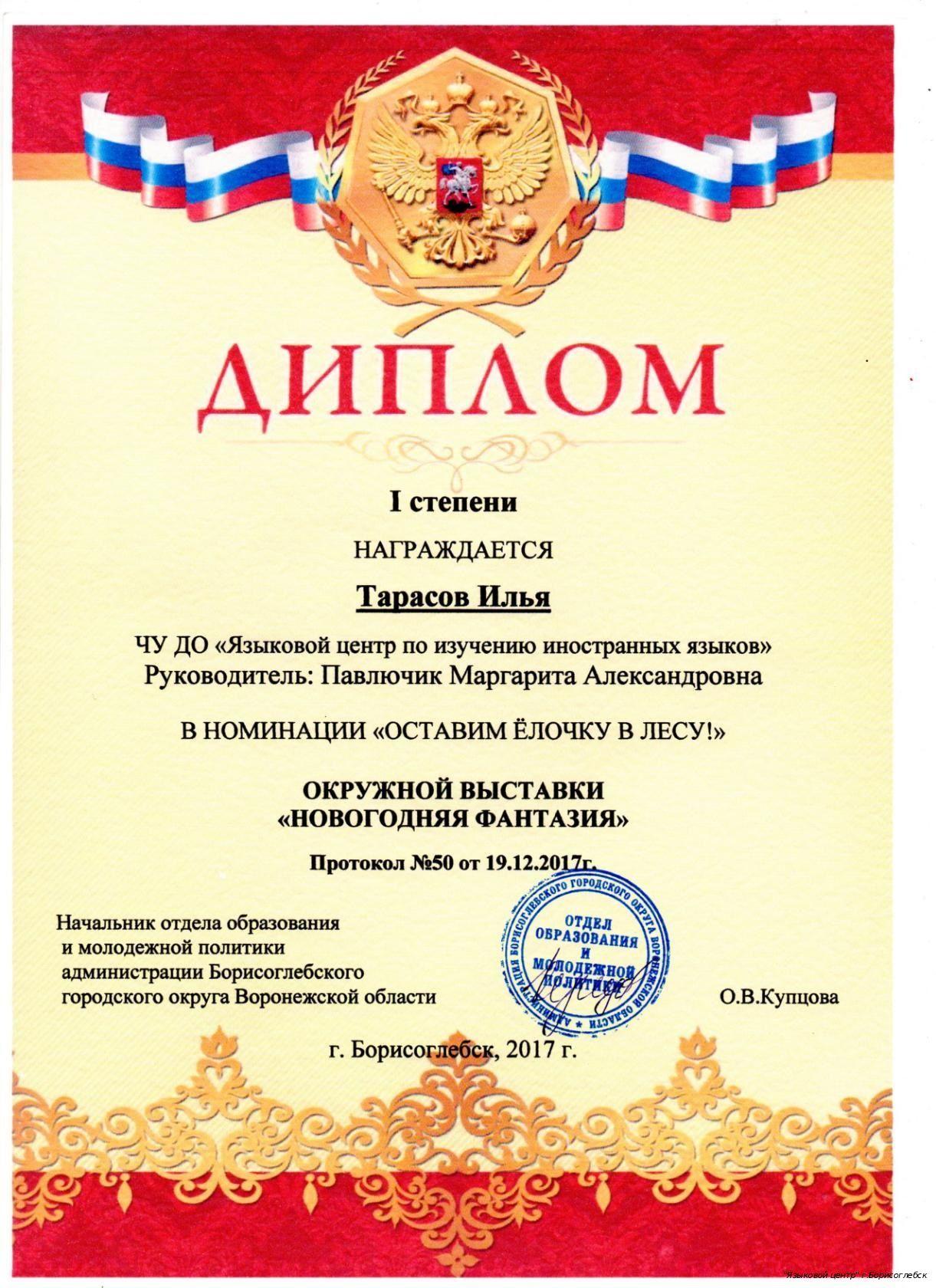 diplom_tarasov_ilja.jpg